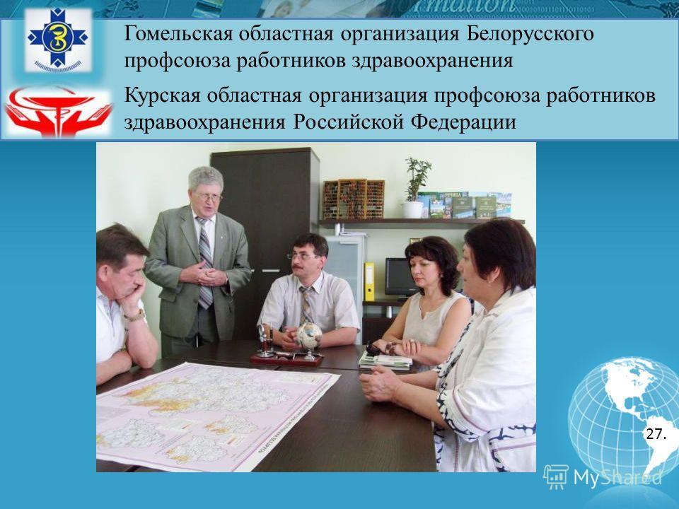 Гомельская областная организация Белорусского профсоюза работников здравоохранения Курская областная организация профсоюза работников здравоохранения Российской Федерации 27.