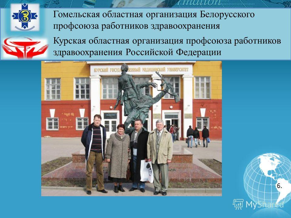 Гомельская областная организация Белорусского профсоюза работников здравоохранения Курская областная организация профсоюза работников здравоохранения Российской Федерации 6.