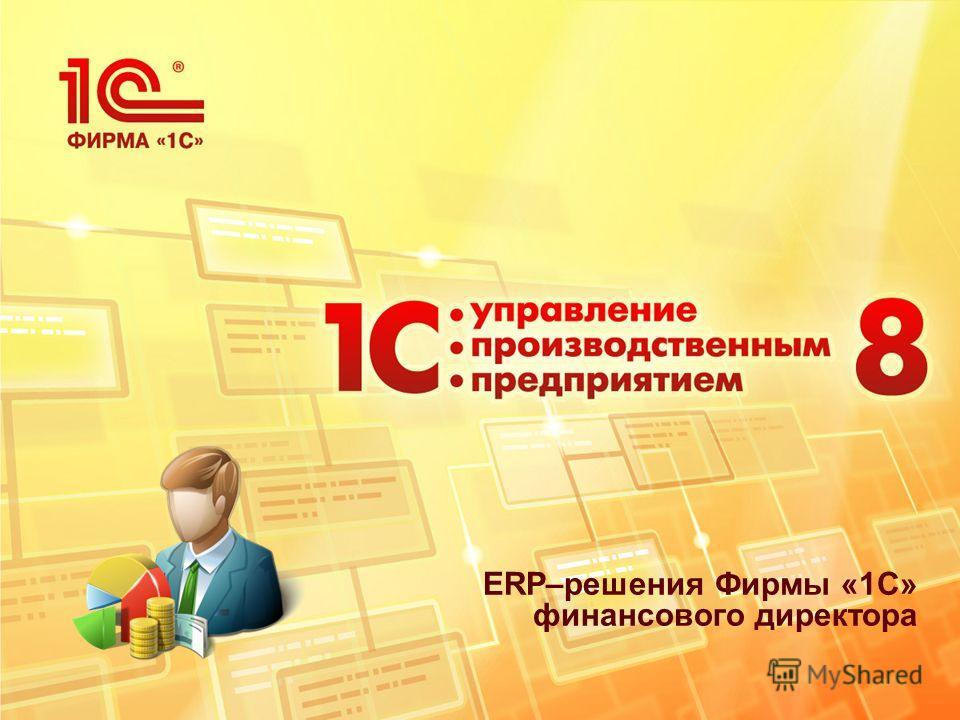 ERP–решения Фирмы «1С» финансового директора