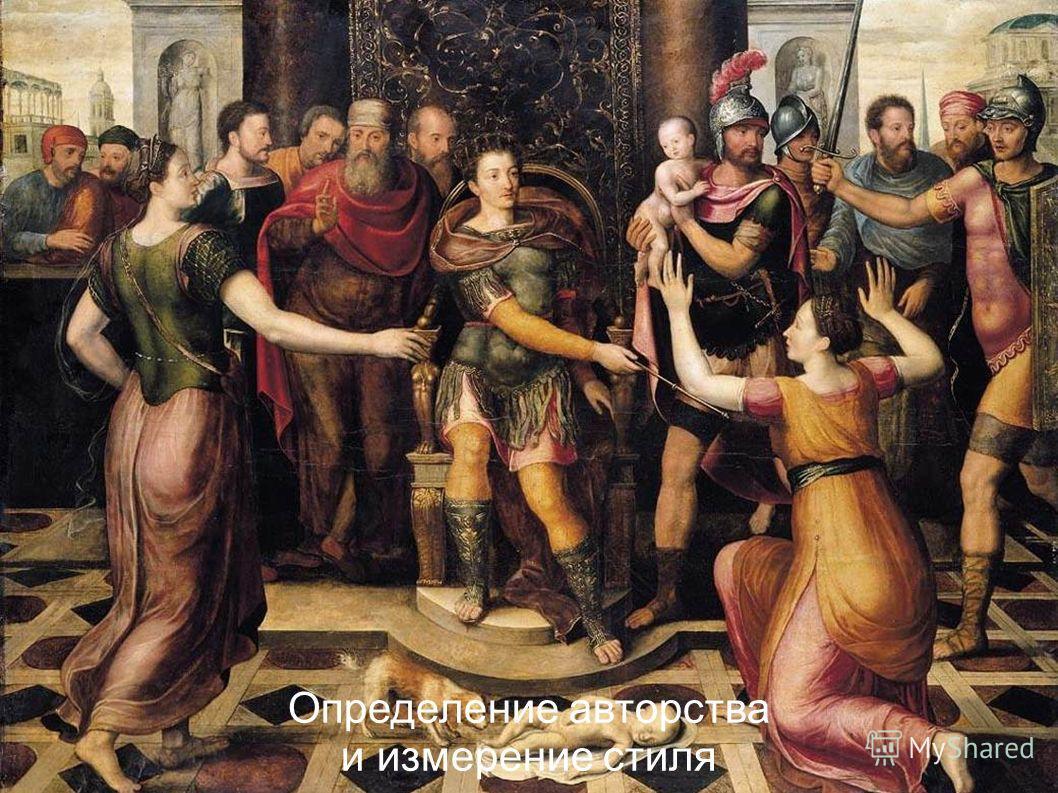 CLAEISSENS, Antoon (1538-1613) Определение авторства и измерение стиля