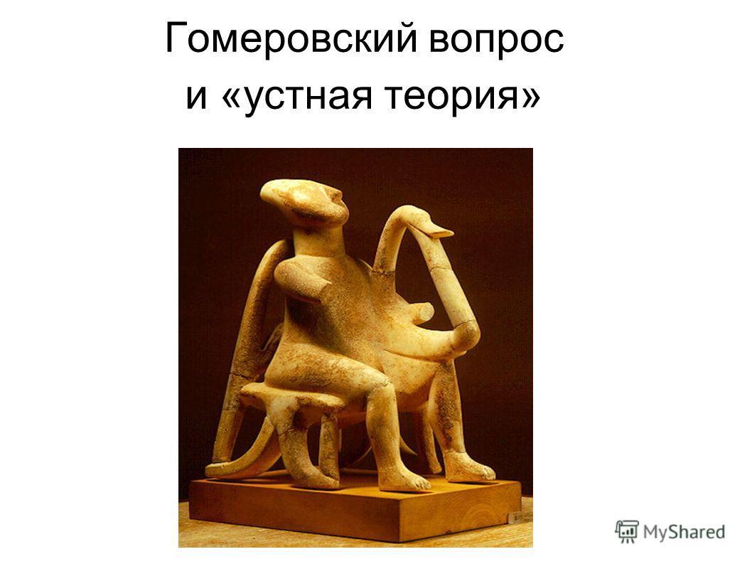 Гомеровский вопрос и «устная теория»