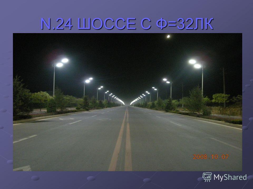 N.24 ШОССЕ С Ф=32ЛК