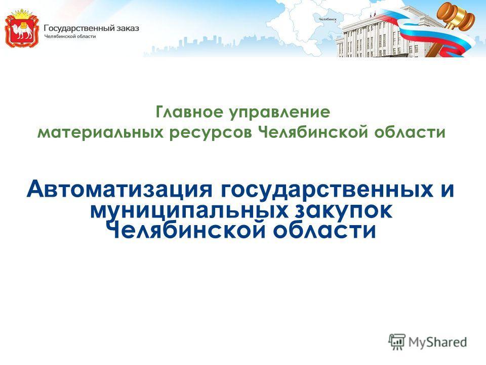 Автоматизация государственных и муниципальных закупок Челябинской области Главное управление материальных ресурсов Челябинской области
