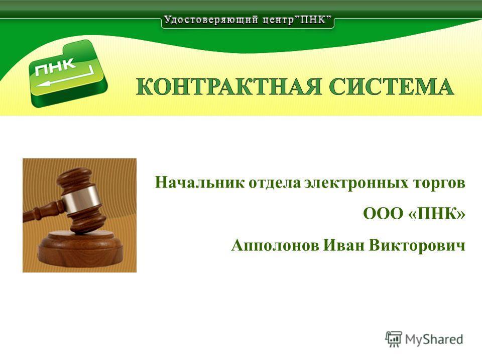 Начальник отдела электронных торгов ООО «ПНК» Апполонов Иван Викторович