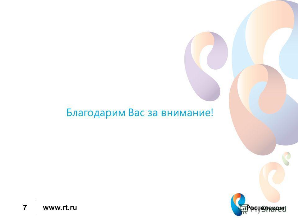 www.rt.ru Благодарим Вас за внимание! 7