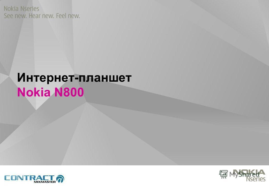 1 © 2007 Nokia Интернет-планшет Nokia N800
