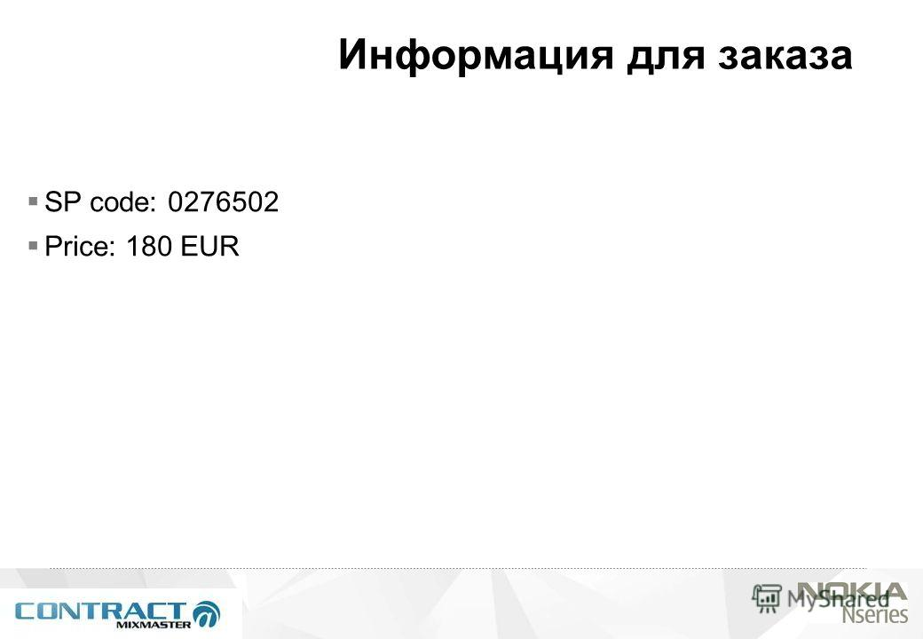 6 © 2007 Nokia Информация для заказа SP code: 0276502 Price: 180 EUR