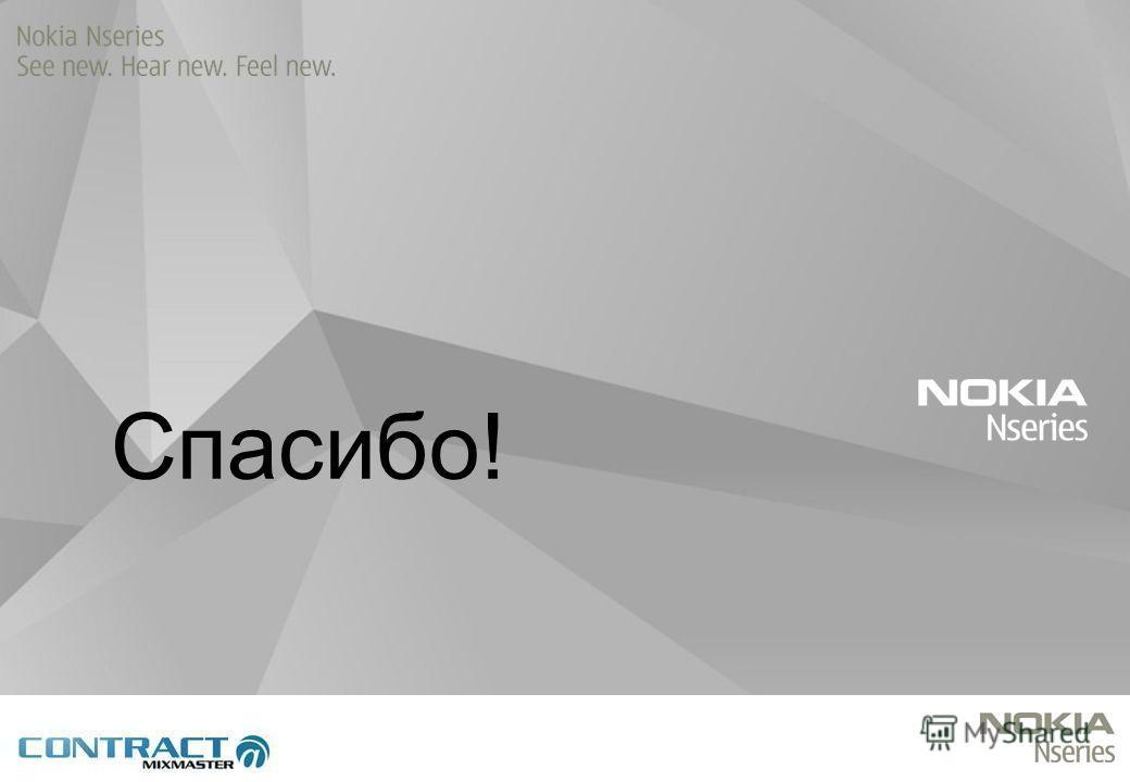 7 © 2007 Nokia Спасибо!