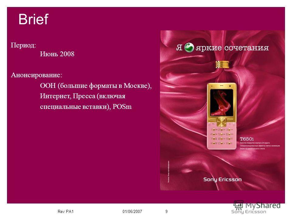 Rev PA101/06/20079 Brief Период: Июнь 2008 Анонсирование: OOH (большие форматы в Москве), Интернет, Пресса (включая специальные вставки), POSm