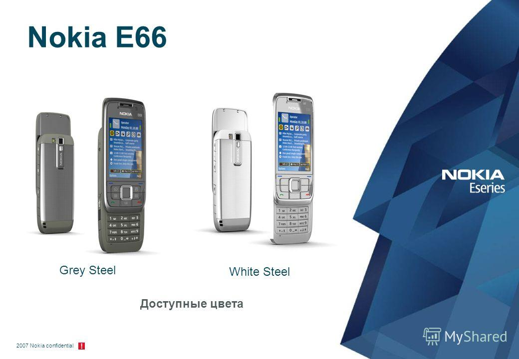 2007 Nokia confidential Nokia E66 Grey Steel White Steel Доступные цвета