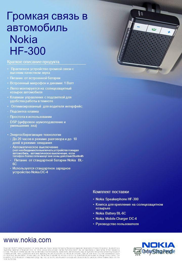 Громкая связь в автомобиль Nokia HF-300 Практичное устройство громкой связи с высоким качеством звука Питание от встроенной батареи Встроенный микрофон и динамик 1 Ватт Легко монтируется на солнцезащитный козырек автомобиля Клавиши управления с подсв
