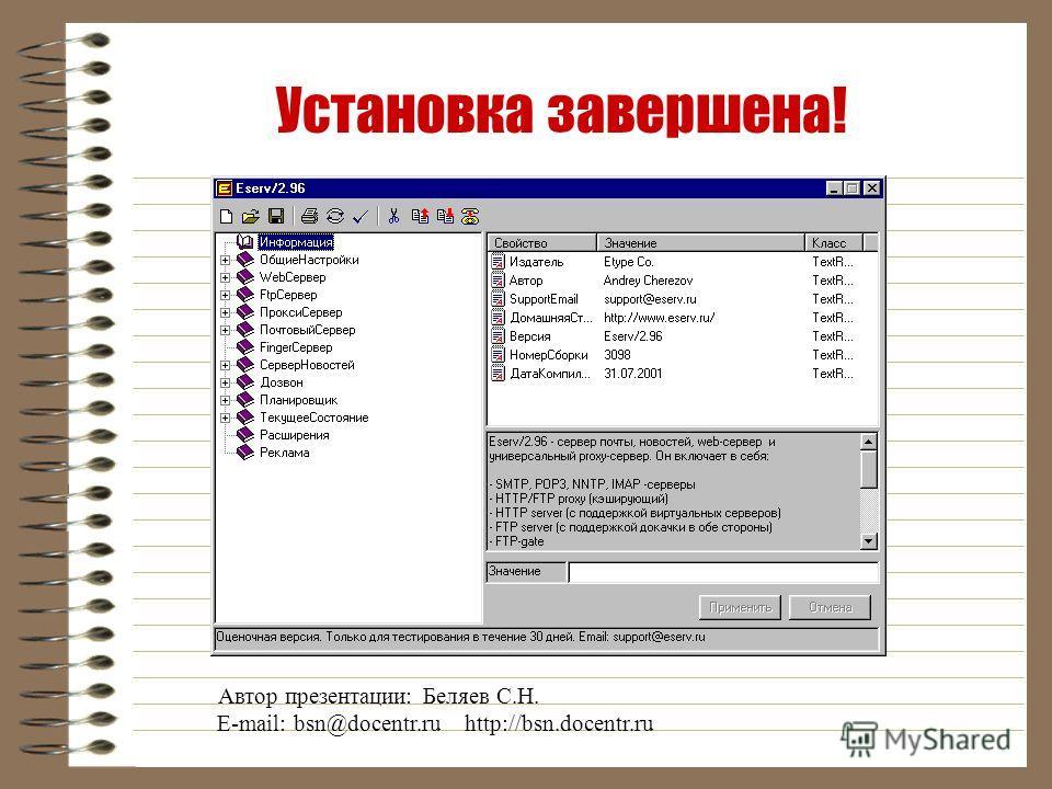 Установка завершена! Автор презентации: Беляев С.Н. E-mail: bsn@docentr.ru http://bsn.docentr.ru