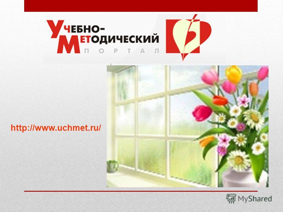 http://www.uchmet.ru/