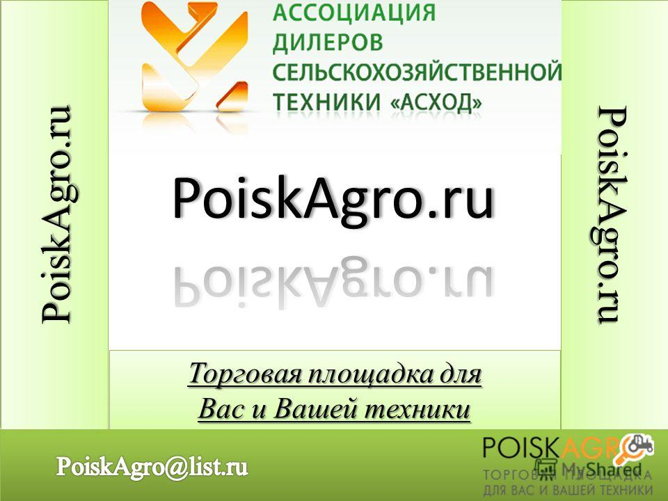 PoiskAgro.ruPoiskAgro.ru PoiskAgro.ruPoiskAgro.ru Торговая площадка для Вас и Вашей техники