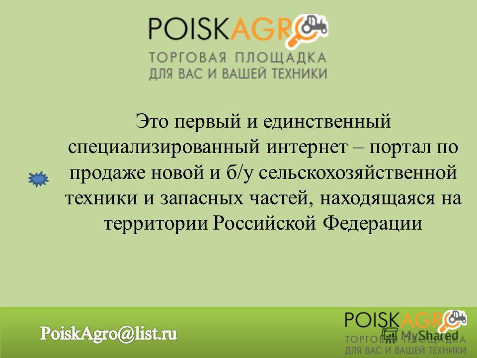 Это первый и единственный специализированный интернет – портал по продаже новой и б/у сельскохозяйственной техники и запасных частей, находящаяся на территории Российской Федерации