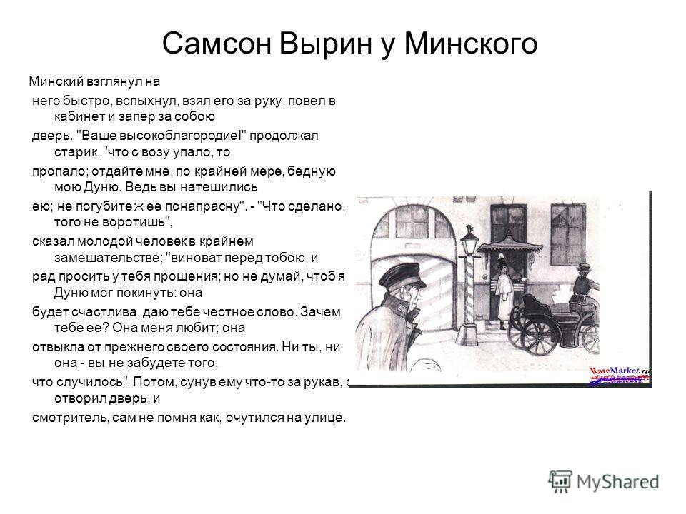 Самсон Вырин у Минского Минский взглянул на него быстро, вспыхнул, взял его за руку, повел в кабинет и запер за собою дверь.