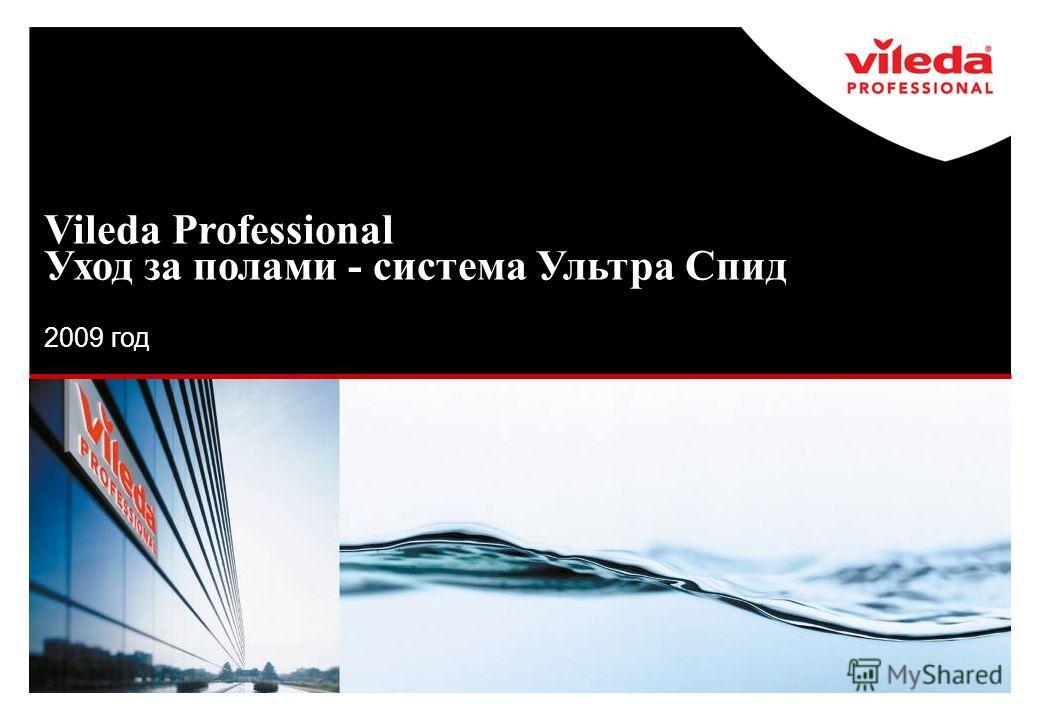Vileda Professional Уход за полами - система Ультра Спид 2009 год