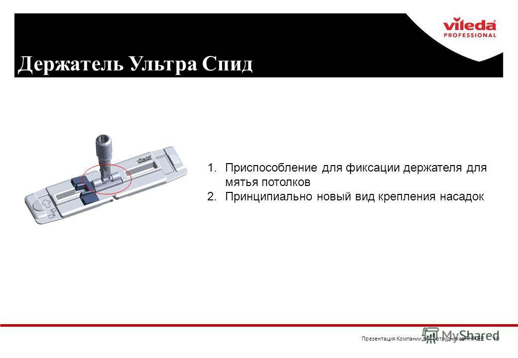 Презентация Компании для сотрудников FHP EE 10 Держатель Ультра Спид 1.Приспособление для фиксации держателя для мятья потолков 2.Принципиально новый вид крепления насадок