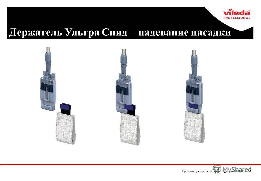 Презентация Компании для сотрудников FHP EE 11 Держатель Ультра Спид – надевание насадки