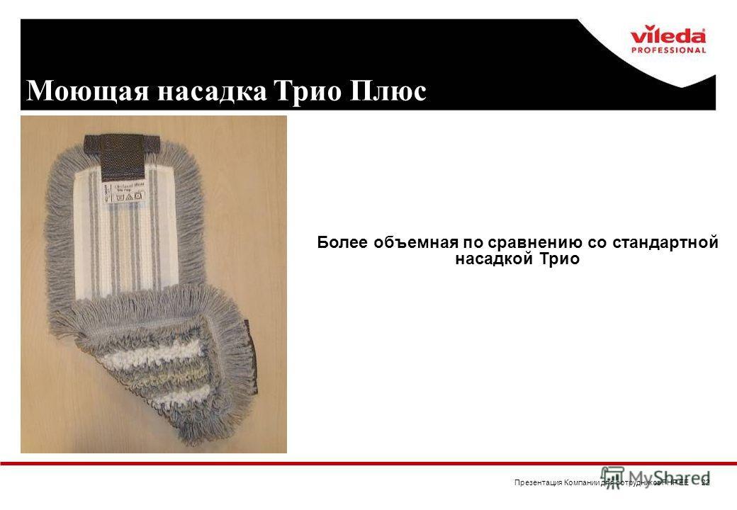 Презентация Компании для сотрудников FHP EE 22 УЛЬТРА СПИД – система ручной уборки твердых полов: Моющая насадка Трио Плюс Более объемная по сравнению со стандартной насадкой Трио