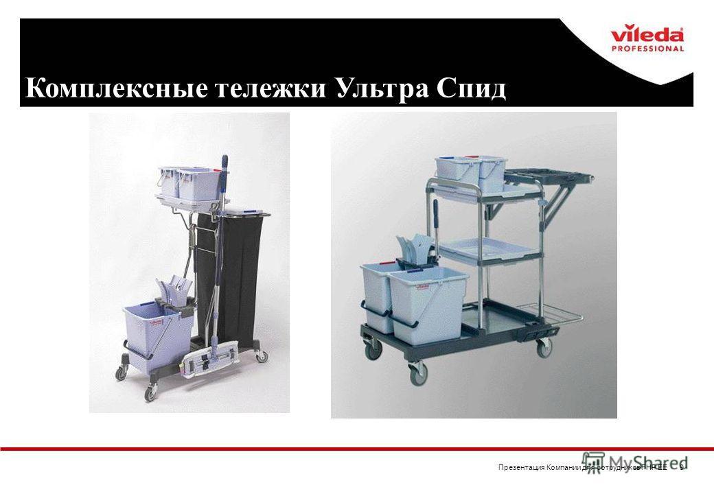 Презентация Компании для сотрудников FHP EE 9 Комплексные тележки Ультра Спид