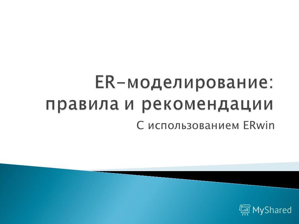 С использованием ERwin