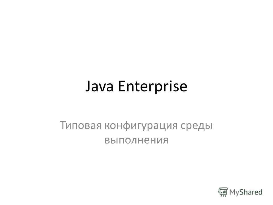 Java Enterprise Типовая конфигурация среды выполнения