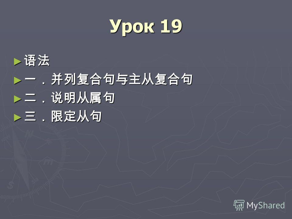 Урок 19