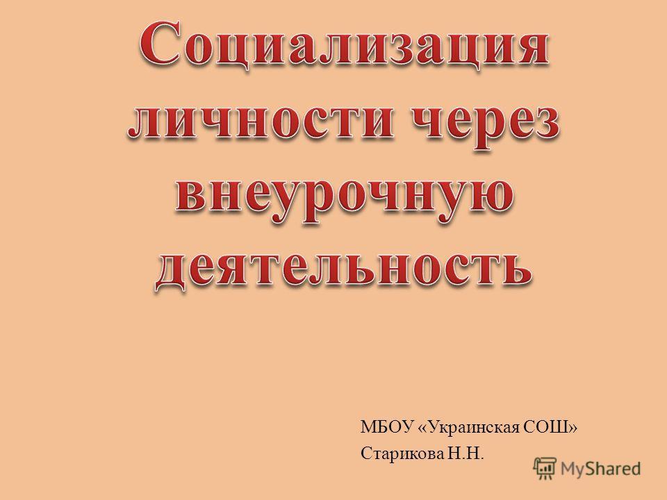 МБОУ «Украинская СОШ» Старикова Н.Н.
