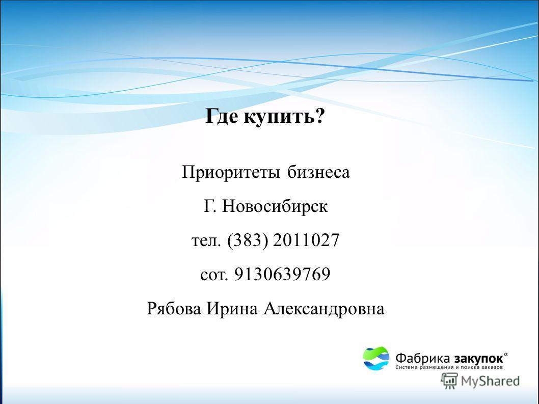 Где купить? Приоритеты бизнеса Г. Новосибирск тел. (383) 2011027 сот. 9130639769 Рябова Ирина Александровна