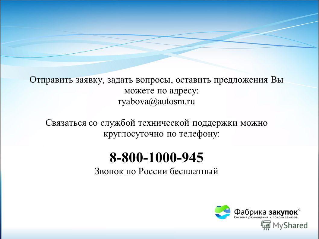 Отправить заявку, задать вопросы, оставить предложения Вы можете по адресу: ryabova@autosm.ru Связаться со службой технической поддержки можно круглосуточно по телефону: 8-800-1000-945 Звонок по России бесплатный