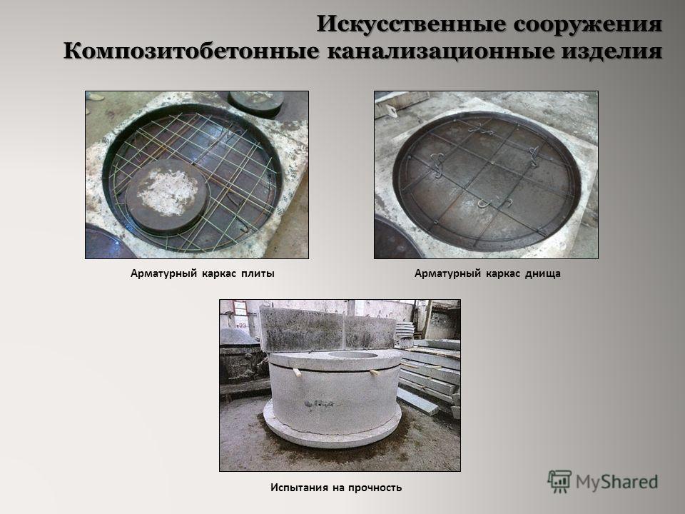 Искусственные сооружения Композитобетонные канализационные изделия Арматурный каркас плитыАрматурный каркас днища Испытания на прочность