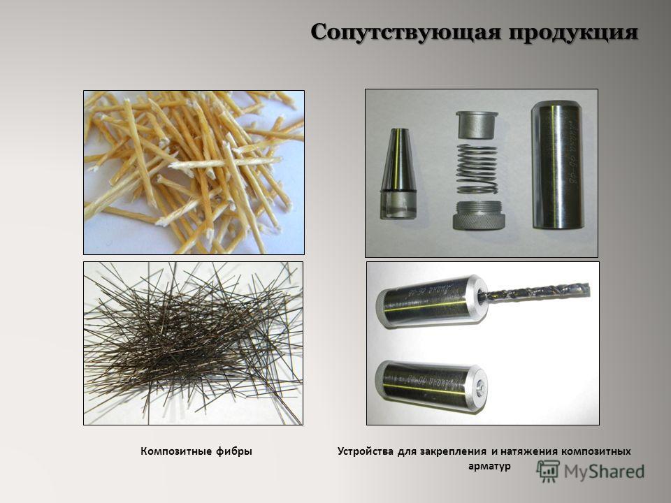 Сопутствующая продукция Композитные фибры Устройства для закрепления и натяжения композитных арматур
