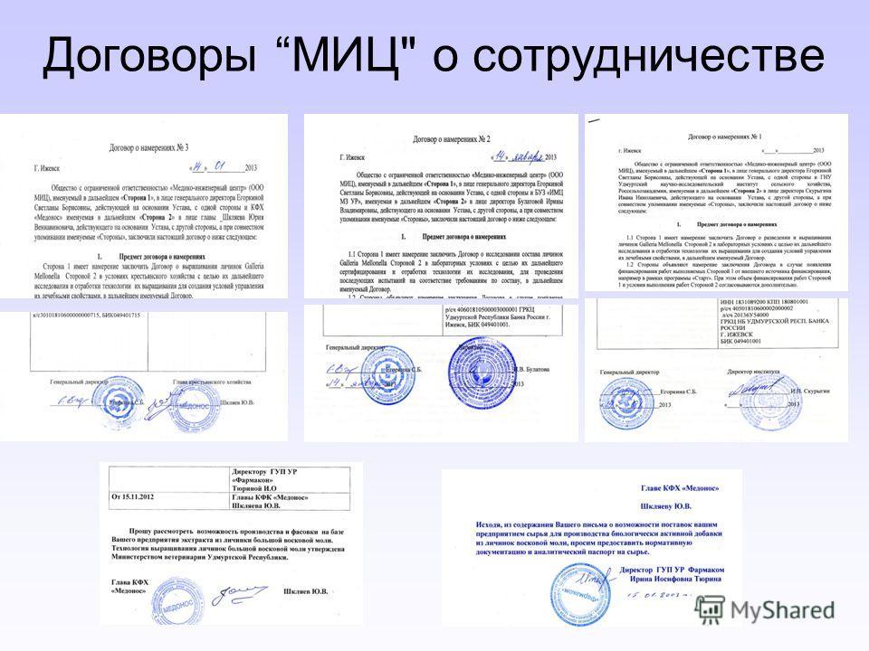 Договоры МИЦ о сотрудничестве