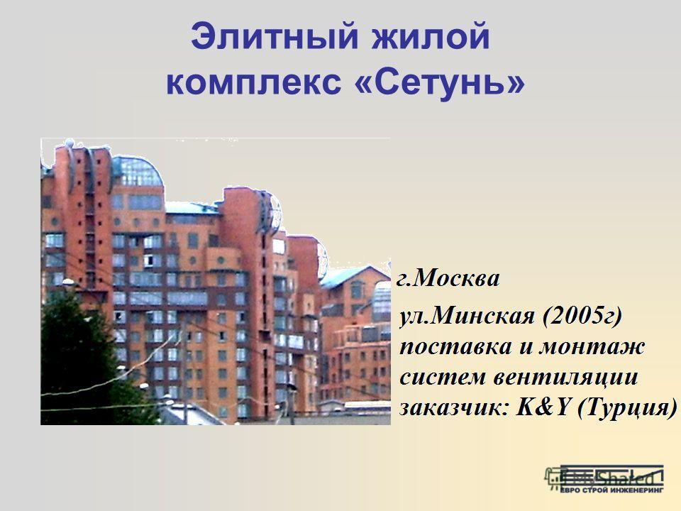 Элитный жилой комплекс «Сетунь»