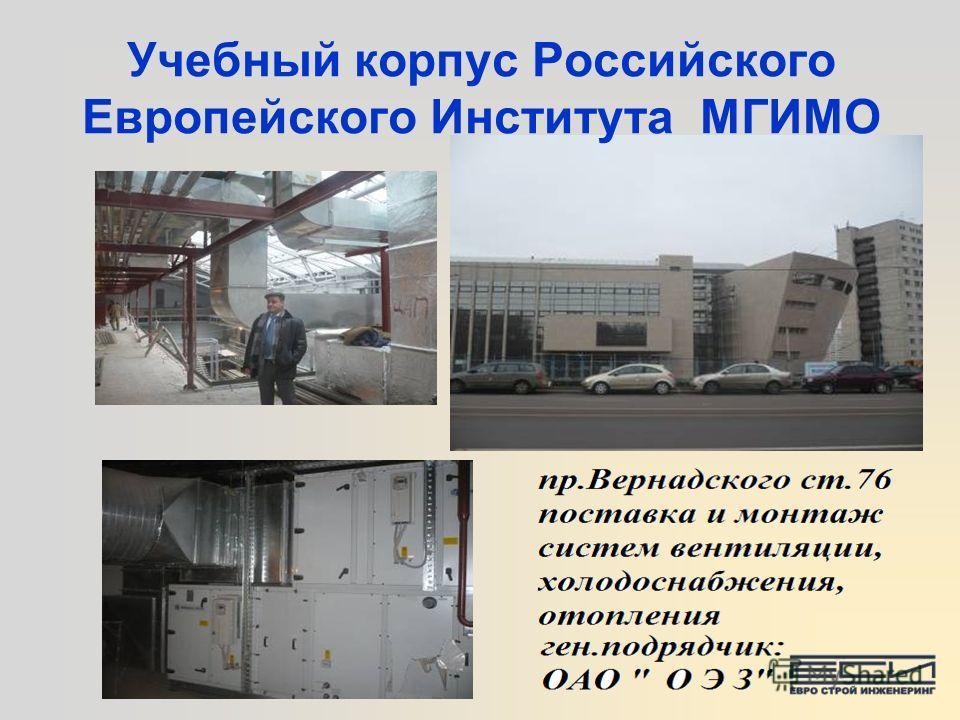 Учебный корпус Российского Европейского Института МГИМО