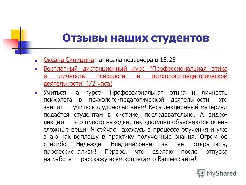 Отзывы наших студентов Оксана Синицина написала позавчера в 15:25 Оксана Синицина Бесплатный дистанционный курс