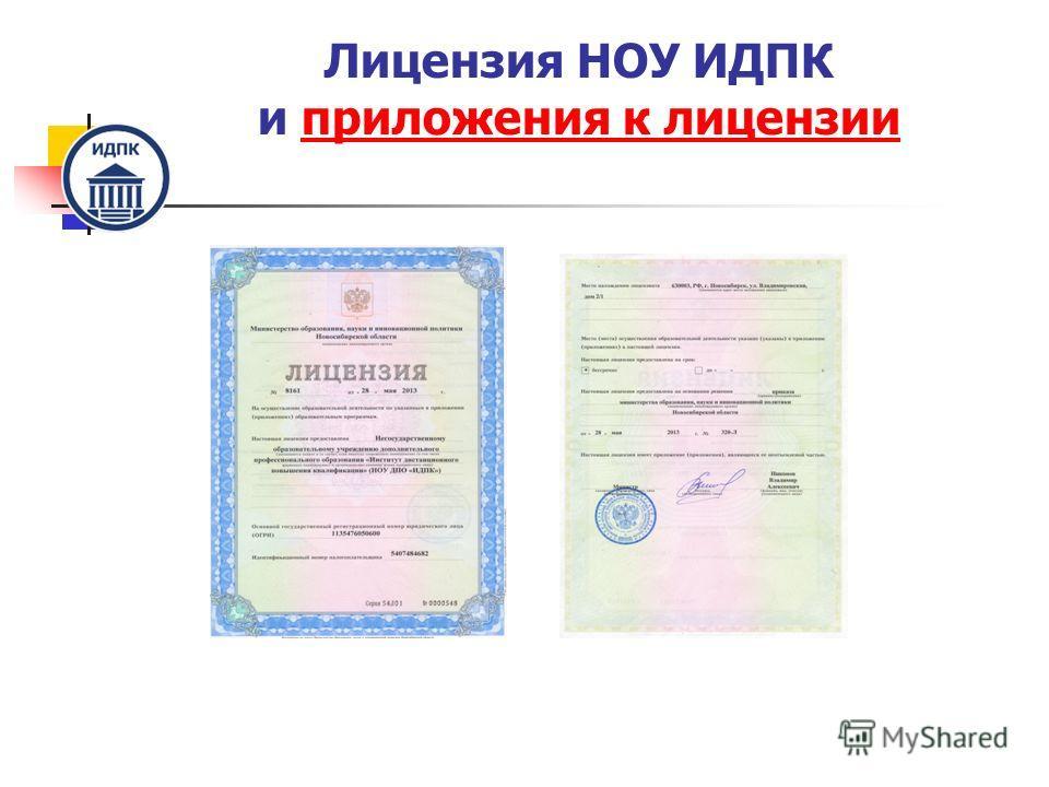 Лицензия НОУ ИДПК и приложения к лицензииприложения к лицензии
