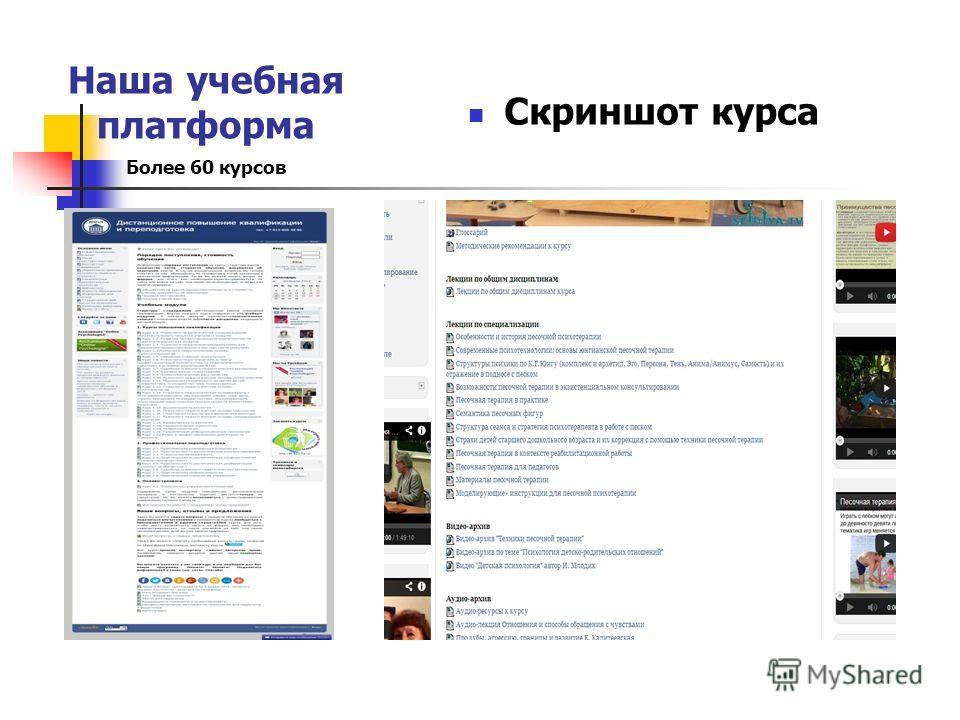 Наша учебная платформа Скриншот курса Более 60 курсов