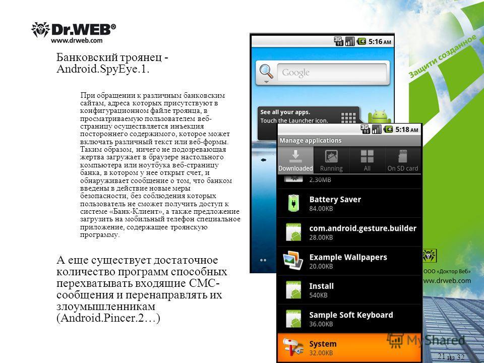 Банковский троянец - Android.SpyEye.1. При обращении к различным банковским сайтам, адреса которых присутствуют в конфигурационном файле троянца, в просматриваемую пользователем веб- страницу осуществляется инъекция постороннего содержимого, которое