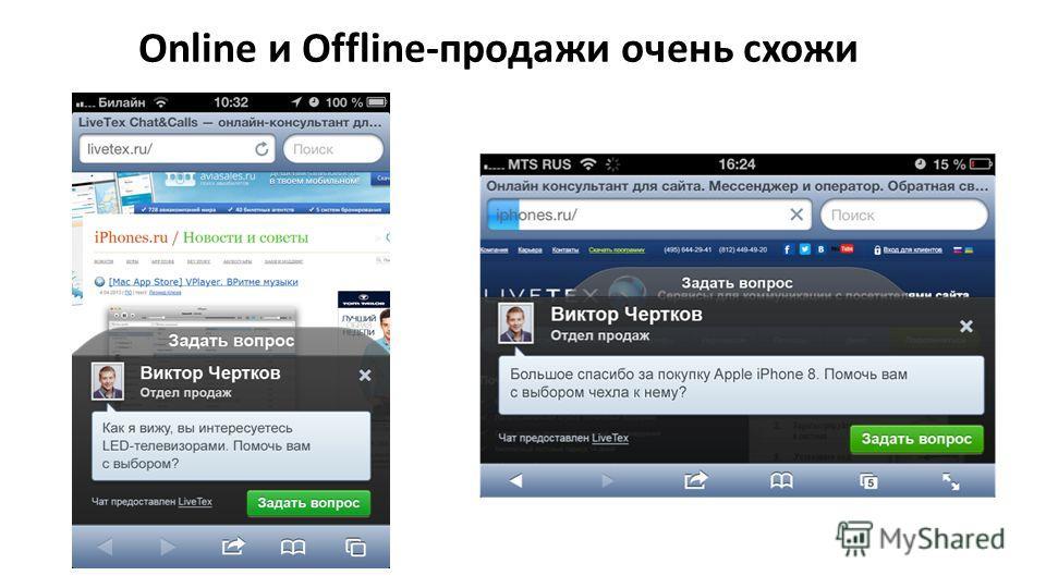 Online и Offline-продажи очень схожи