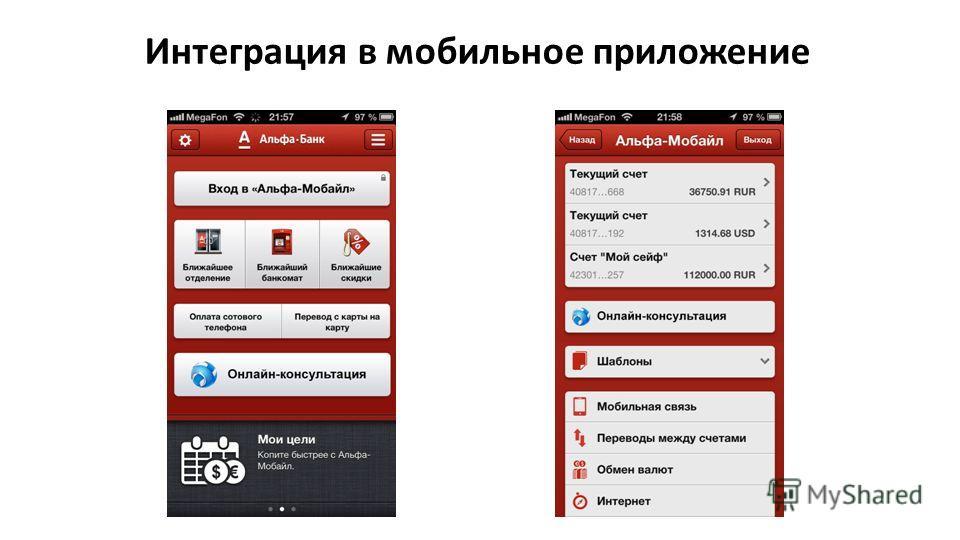 Интеграция в мобильное приложение