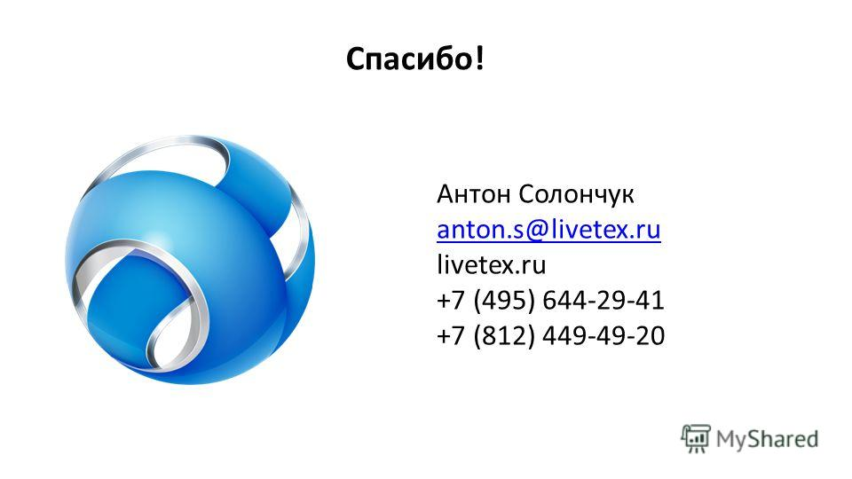 Антон Солончук anton.s@livetex.ru livetex.ru +7 (495) 644-29-41 +7 (812) 449-49-20 Спасибо!