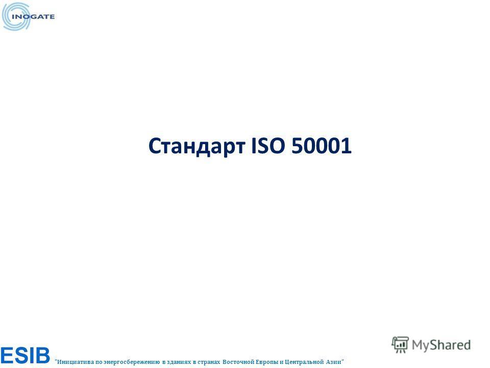 Инициатива по энергосбережению в зданиях в странах Восточной Европы и Центральной Азии 2.00 ISO 50001: The Standard Стандарт ISO 50001