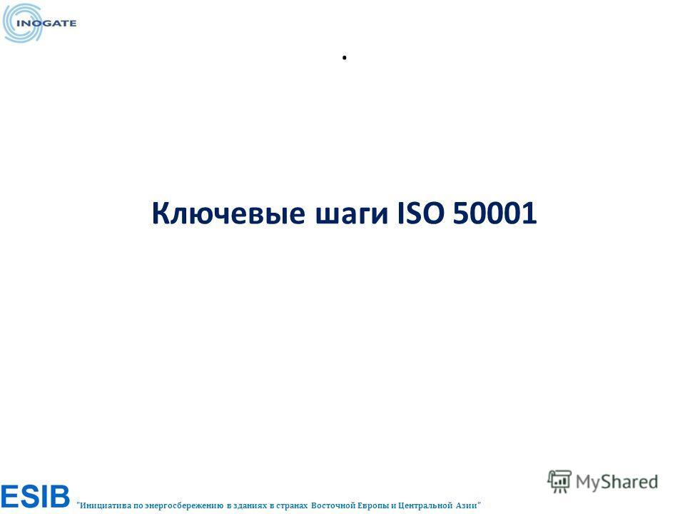 Инициатива по энергосбережению в зданиях в странах Восточной Европы и Центральной Азии Commitment. Ключевые шаги ISO 50001