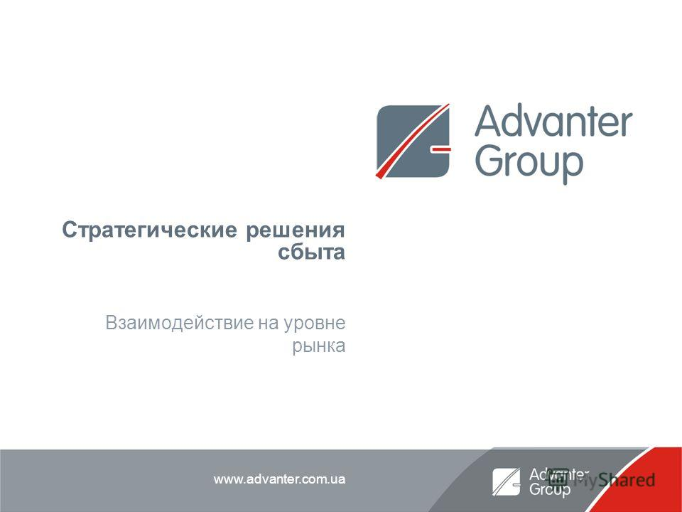 www.advanter.com.ua Стратегические решения сбыта Взаимодействие на уровне рынка