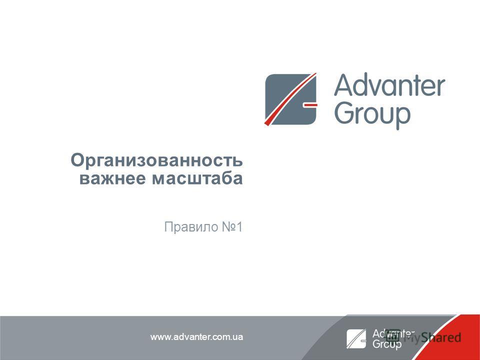 www.advanter.com.ua Организованность важнее масштаба Правило 1