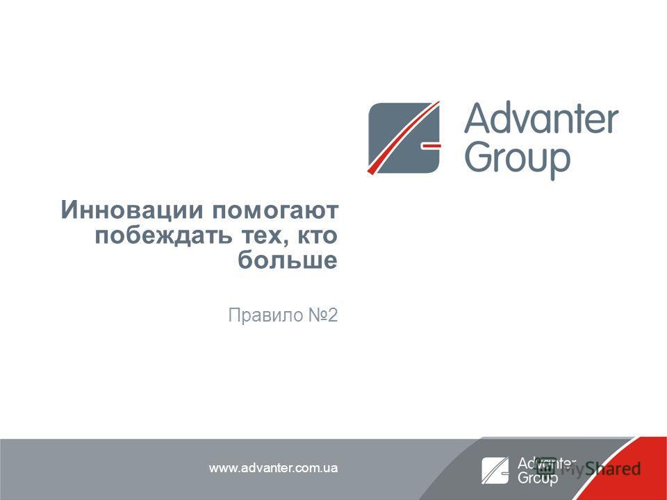 www.advanter.com.ua Инновации помогают побеждать тех, кто больше Правило 2