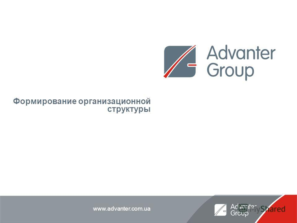 www.advanter.com.ua Формирование организационной структуры