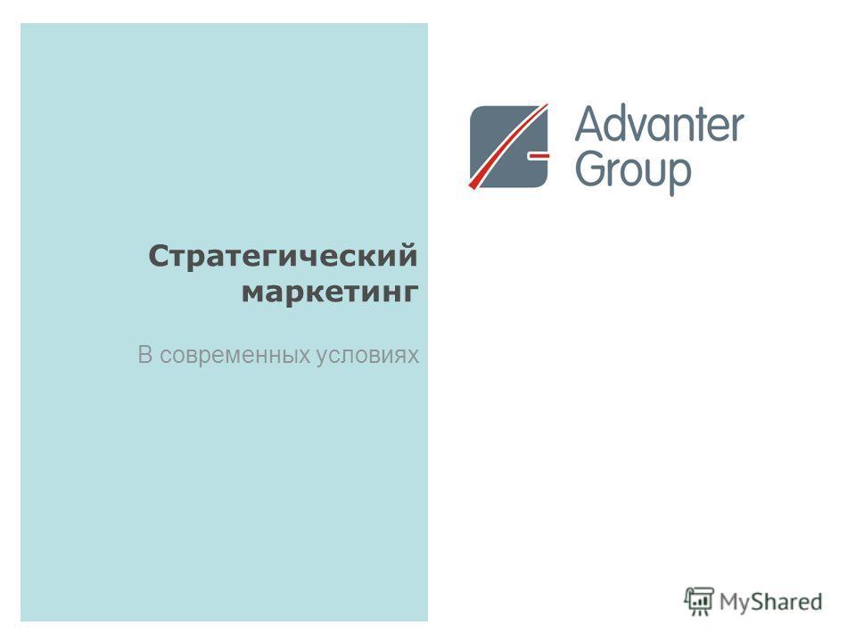 Стратегический маркетинг В современных условиях